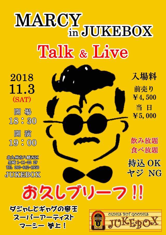 【お久しブリーフ!!】MARCY in JUKEBOX Talk & Live