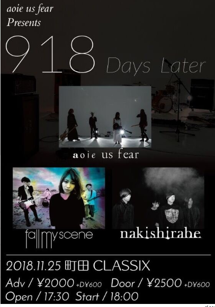 aoie us fear Presents 「 918 Days Later」