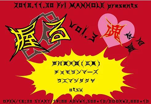 MANHOLE pre  握る vol,3  〜魂を握る〜