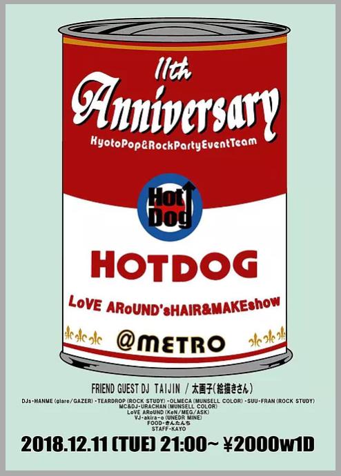 HOTDOG~11th Anniversary~ with LoVE ARoUND'sHAIR&MAKEshow