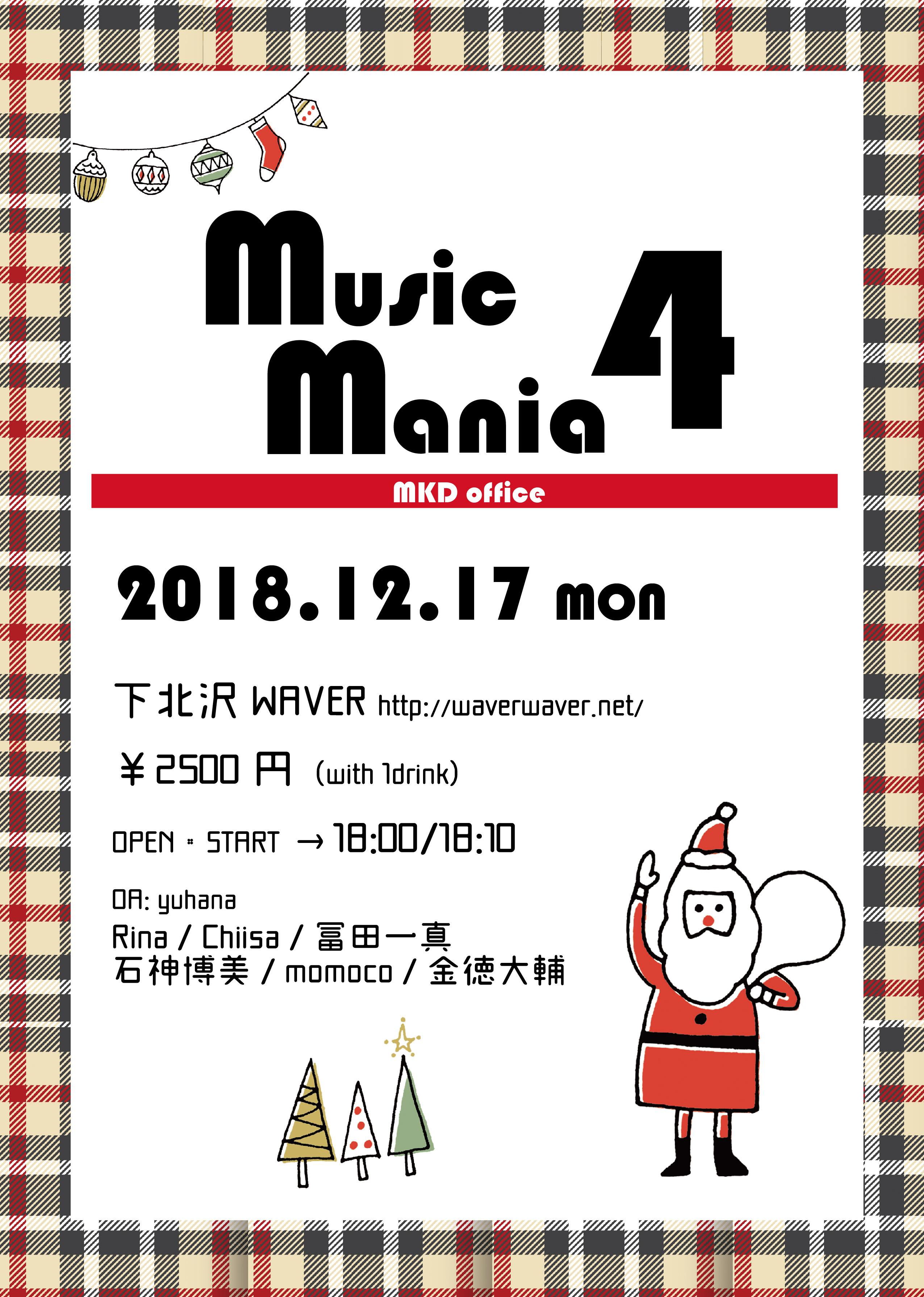 『MusicMania4 #5』