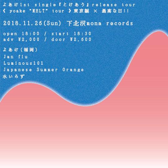 """よあけ1st single『とけあう』release tour 《 yoake """"MELT"""" tour 》東京編 × 最高な日!!"""