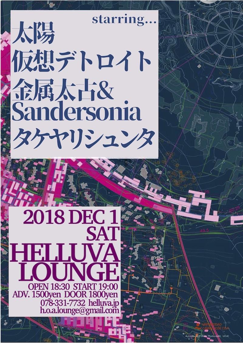 HELLUVA LOUNGE presents
