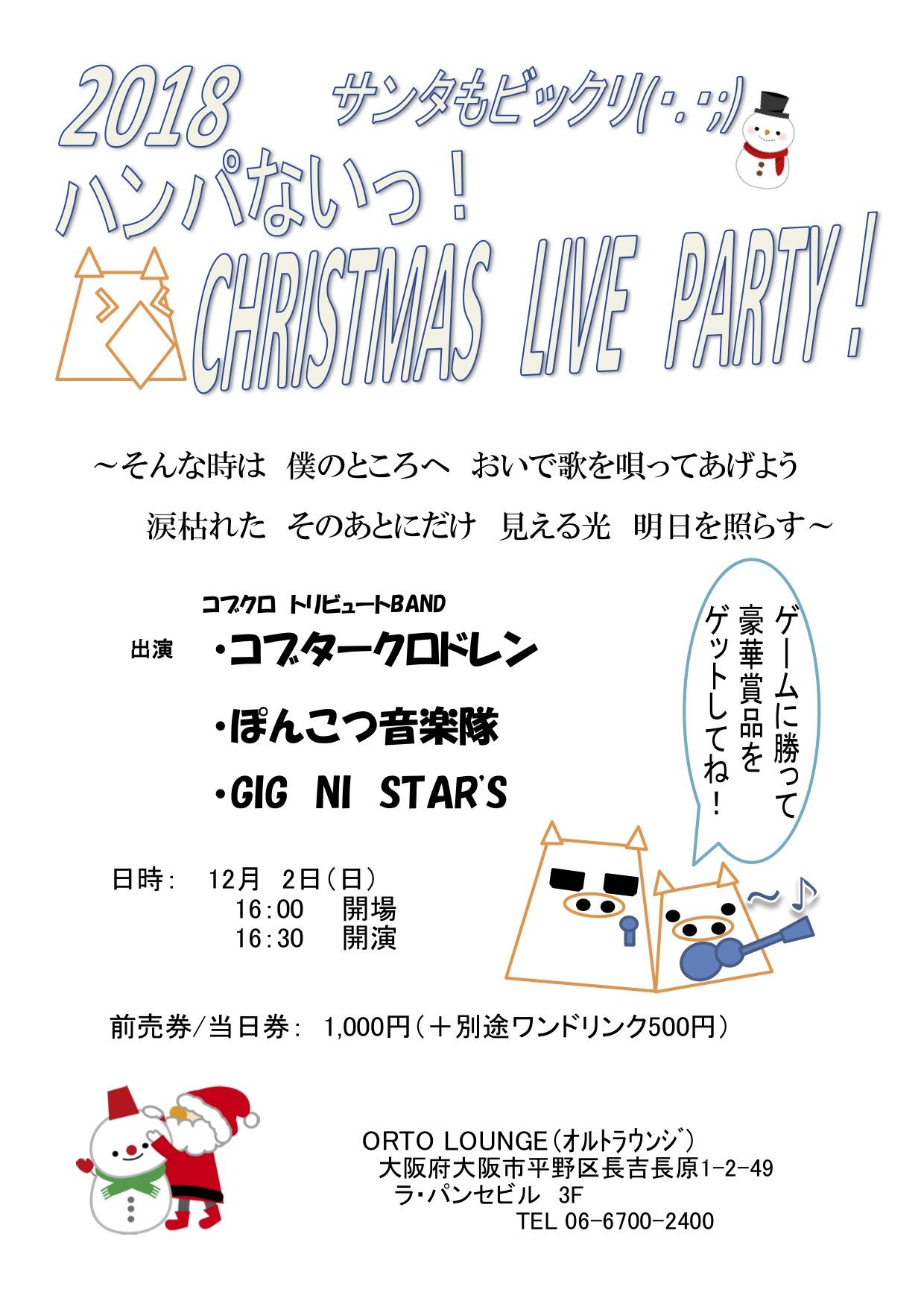 2018 サンタもびっくり ハンパないっ! Christmas Live Party!