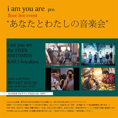 "i am you are presents. floor live event ""あなたとわたしの音楽会"""