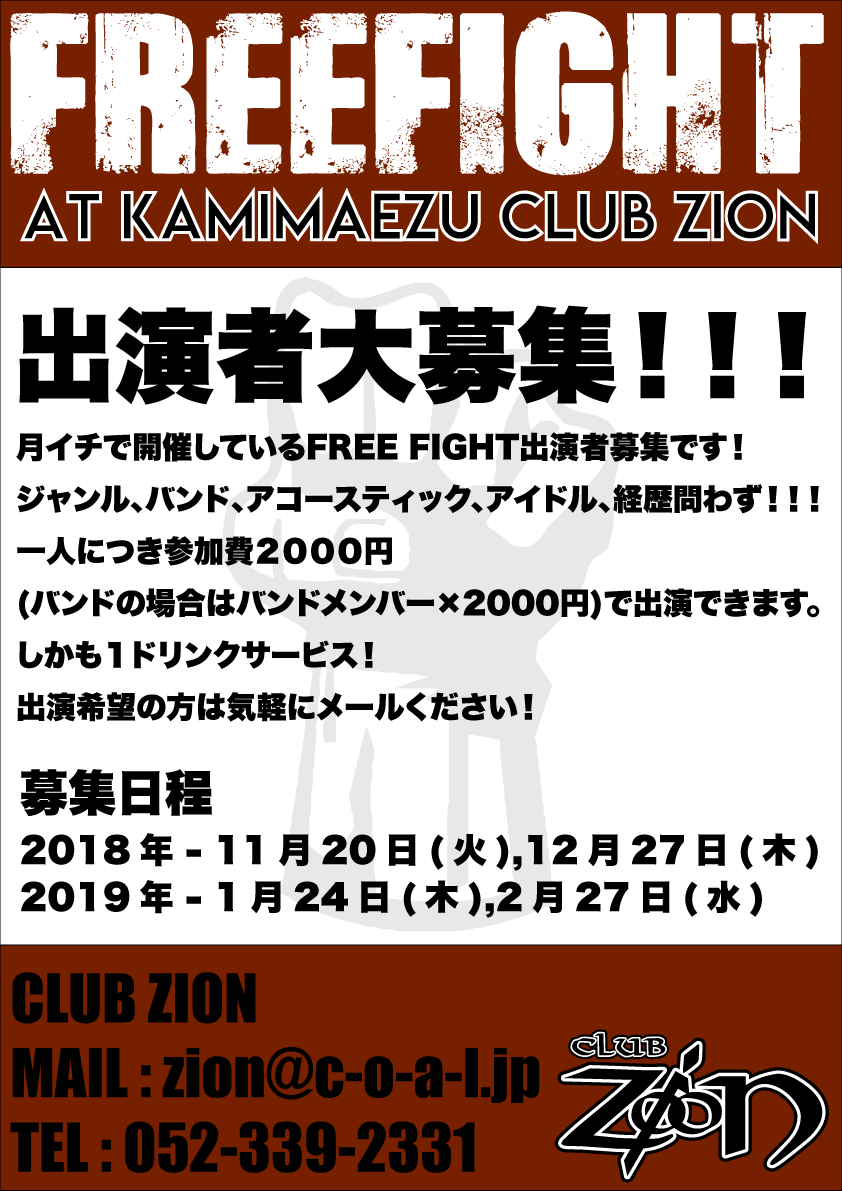 FREE FIGHT-第11戦-