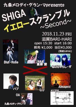 九条メロディ・グラン・マpresents【SHIGA イエロースクランブル~second~】