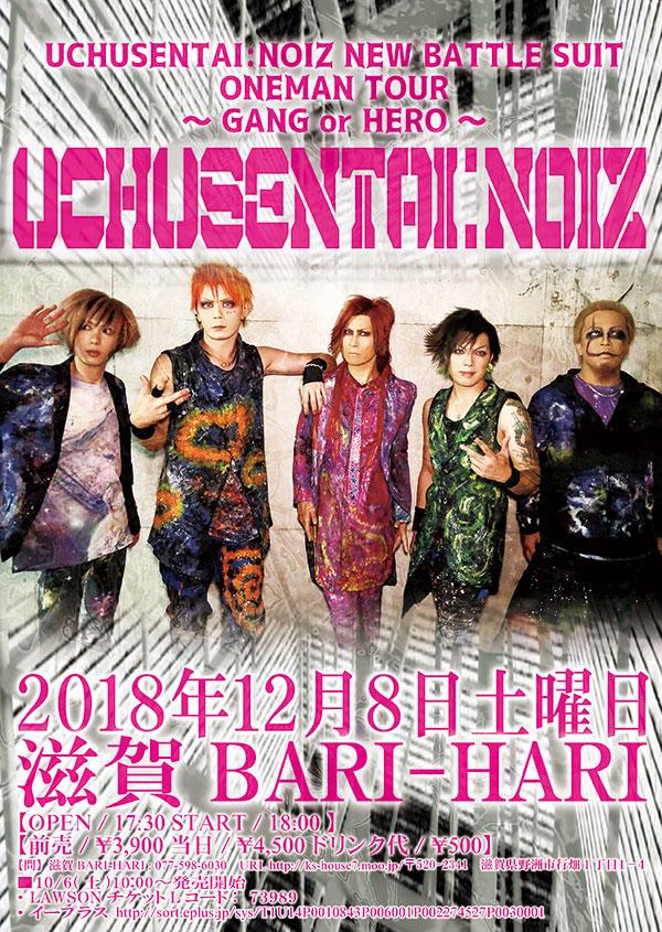 UCHUSENTAI:NOIZ NEW BATTLE SUIT ONEMAN TOUR~GANG or HERO~