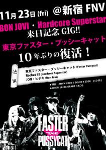 「~BON JOVI・Hardcore Superstar来日記念GIG!!〜」