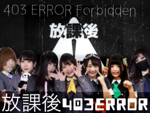 放課後403ERROR主催 Vol.5 「403分の5 ~進級を祝えッ!!~」