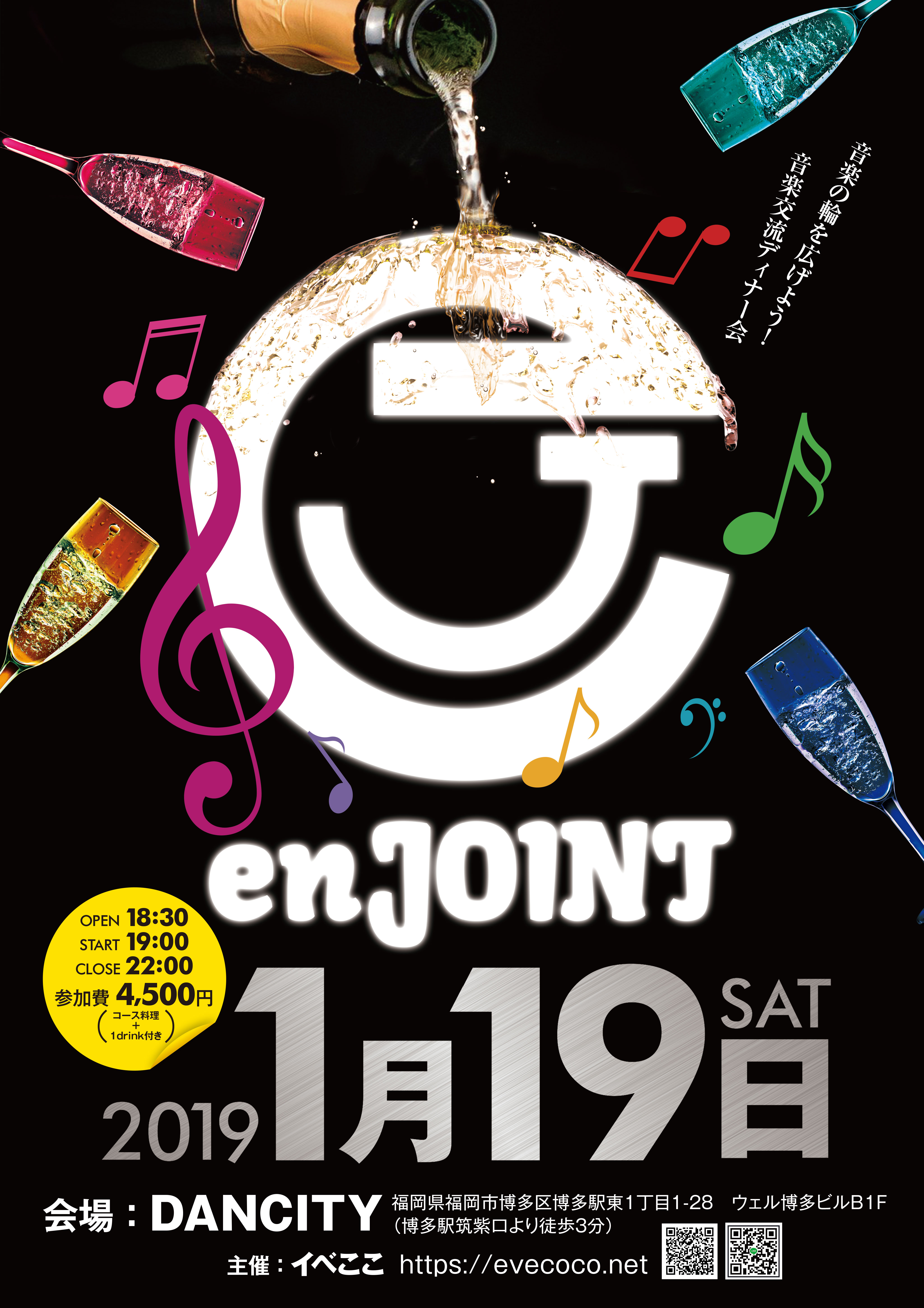 音楽交流ディナー会『enJOINT vol.0』