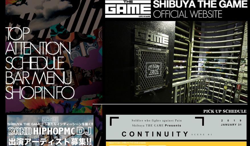 ザ ゲーム(渋谷THE GAME)