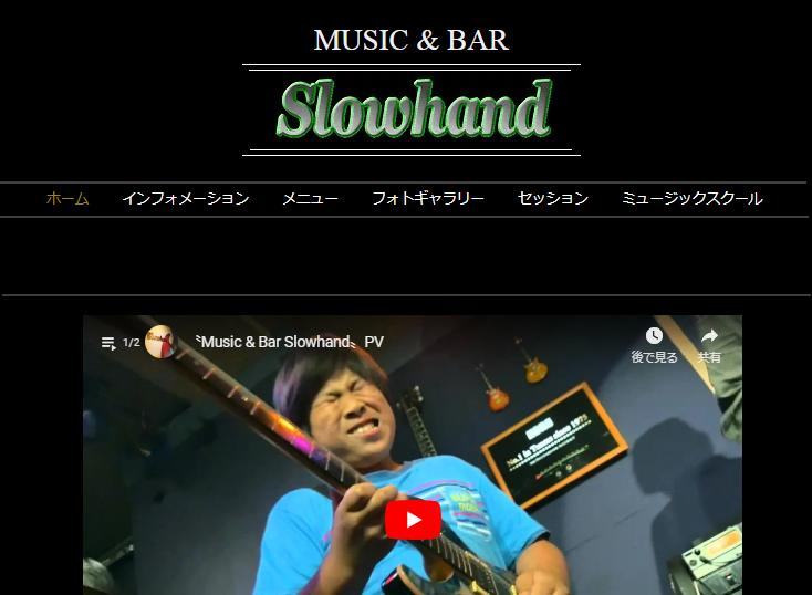 スローハンド(SLOWHAND)