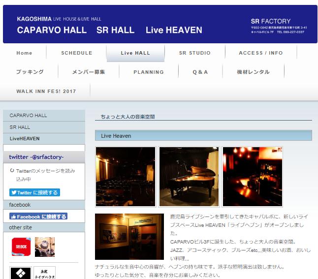 KAGOSHIMA SR HALL(鹿児島SRホール)