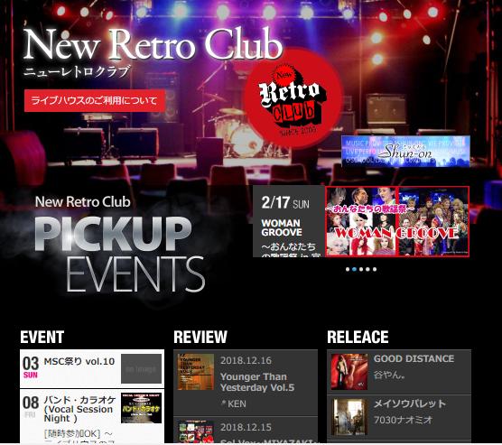 ニューレトロクラブ(NewRetroClub)