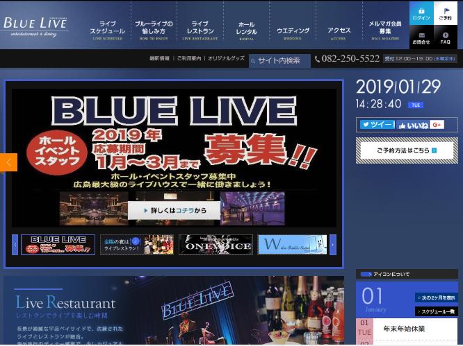 BLUE LIVE HIROSHIMA(ブルーライブ広島)