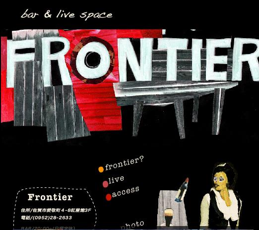 フロンティア(Frontier)