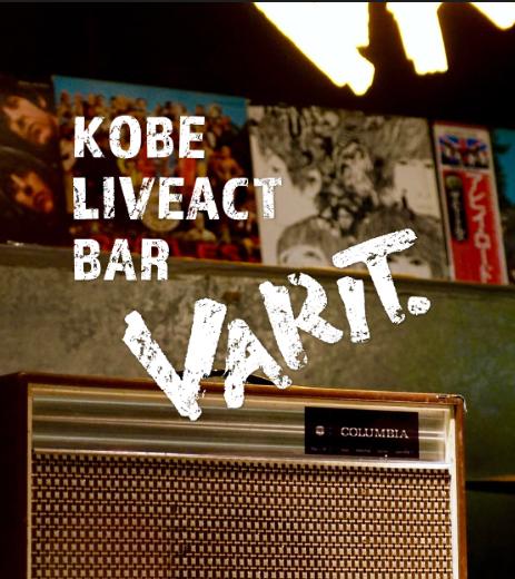 神戸VARIT