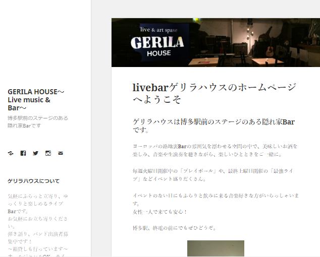 Live music & Bar〜GERILA HOUSE〜(ライブミュージック&Bar ゲリラハウス)