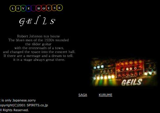 佐賀GEILS