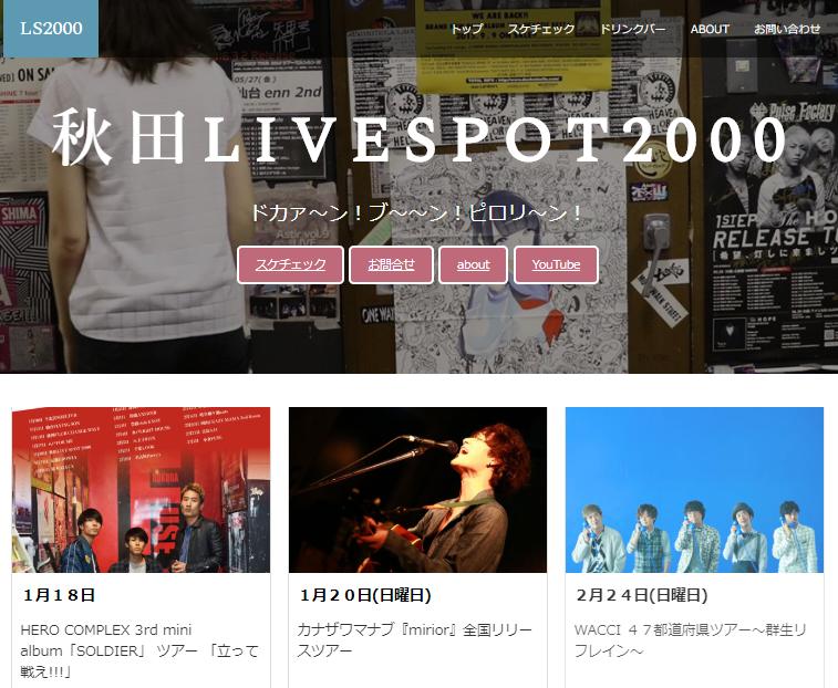 ライブスポット2000(LIVESPOT2000)