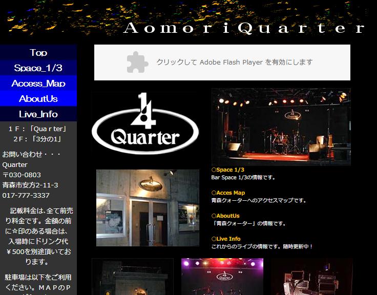 クォーター(Quarter)