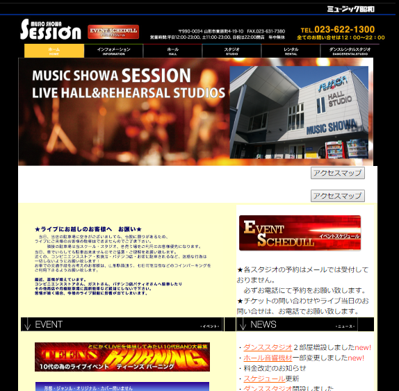 MUSIC SHOWA SESSION(山形ミュージック昭和セッション)