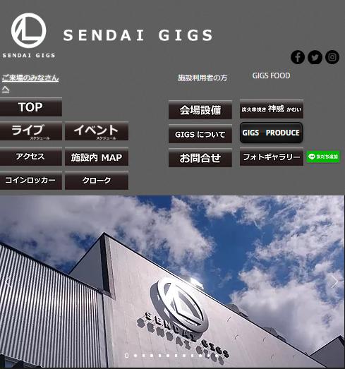 SENDAI GIGS(仙台ギグス)
