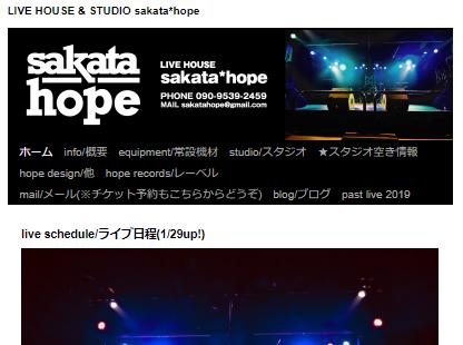 ホープ(酒田hope)