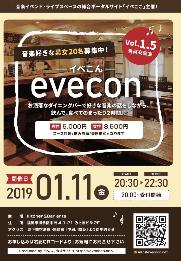 音楽好きの合コンイベント『イベこん VOL. 1.5 in福岡』