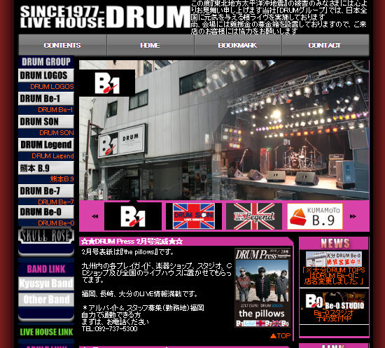 ドラムビーセブン(DRUM Be-7)