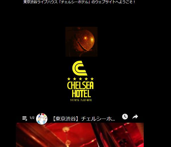 CHELSEA HOTEL(渋谷チェルシーホテル)