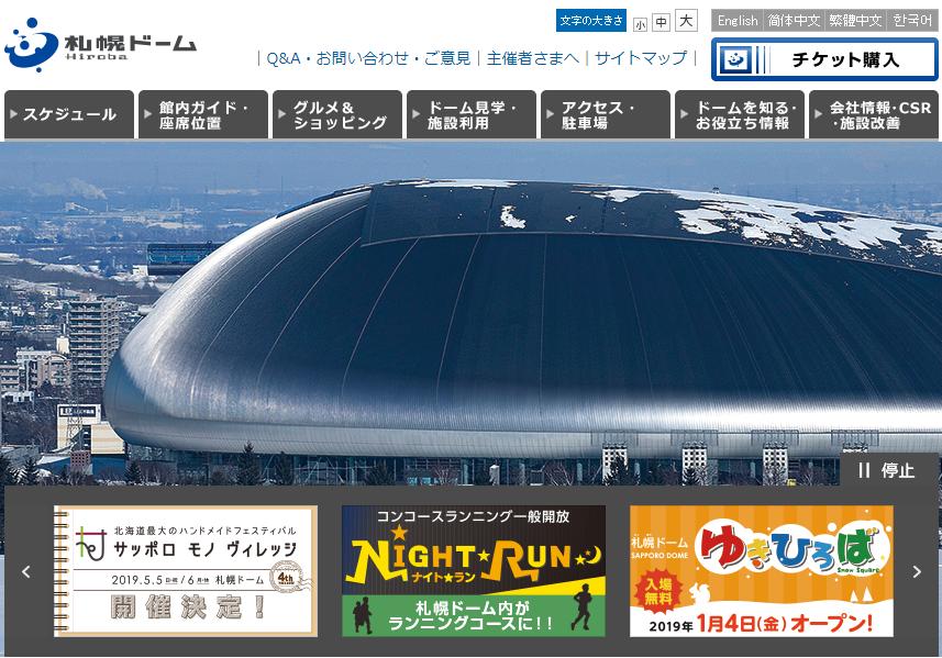 サッポロドーム(札幌ドーム)