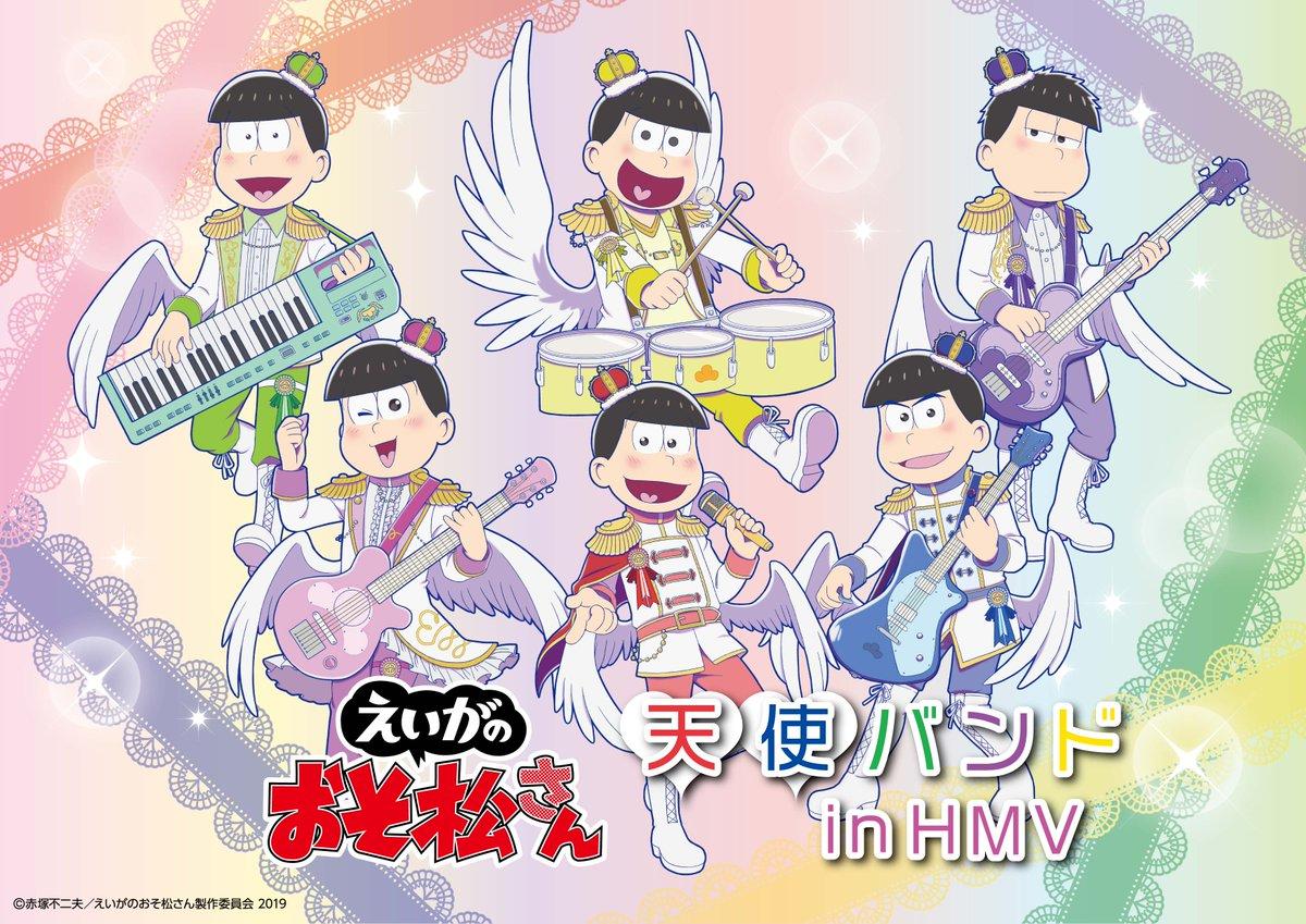 ◆天使バンドin HMV