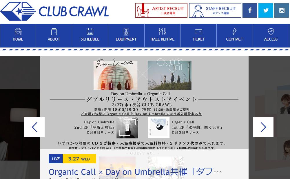 クラブクロール(CLUB CRAWL)