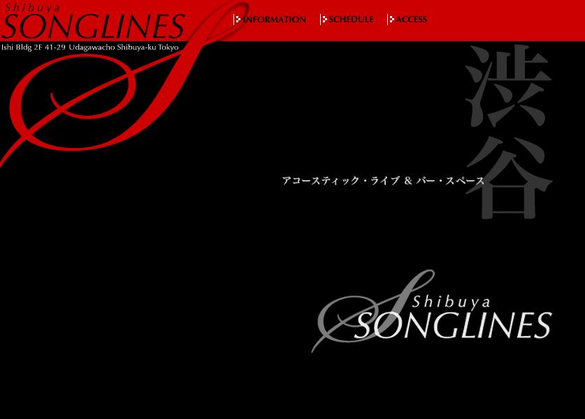 ソングラインズ(渋谷SONGLINES)