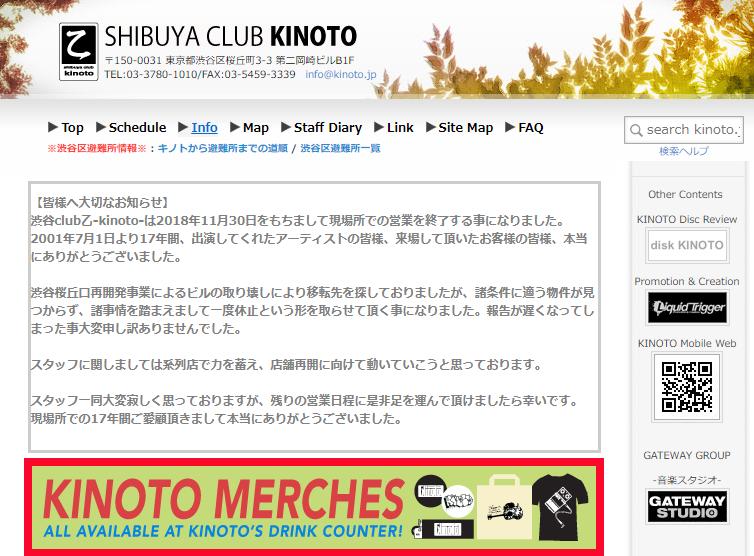 キノト(渋谷club乙-kinoto-)