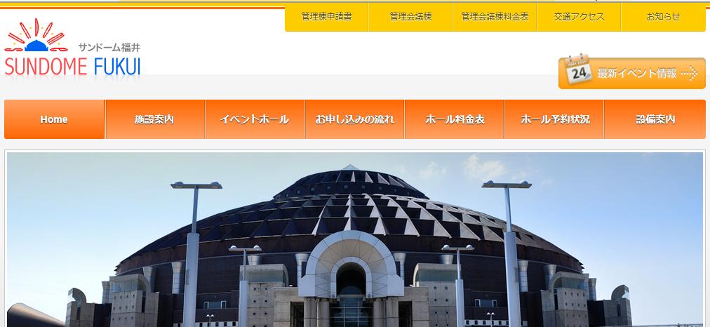 サンドーム福井