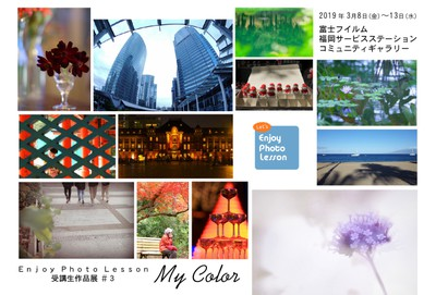 Enjoy Photo Lesson 受講生作品展#3「My Color」
