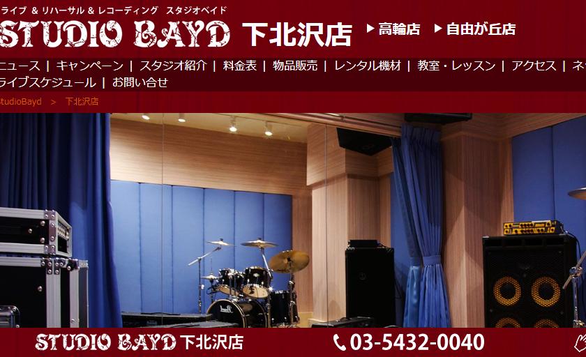 スタジオベイド(STUDIO BAYD下北沢店)