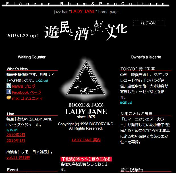 レディジェーン(LADY JANE)