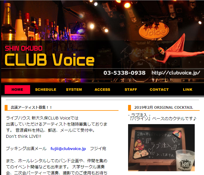 クラブ ヴォイス(新大久保CLUB Voice)