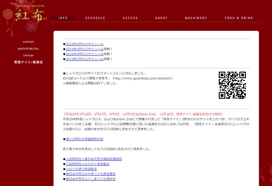 red cloth(新宿レッドクロス)