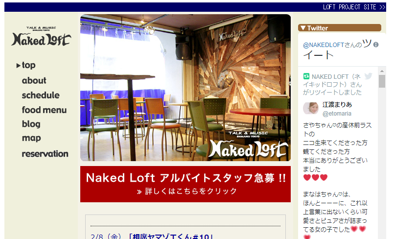 ネイキッドロフト(Naked Loft)