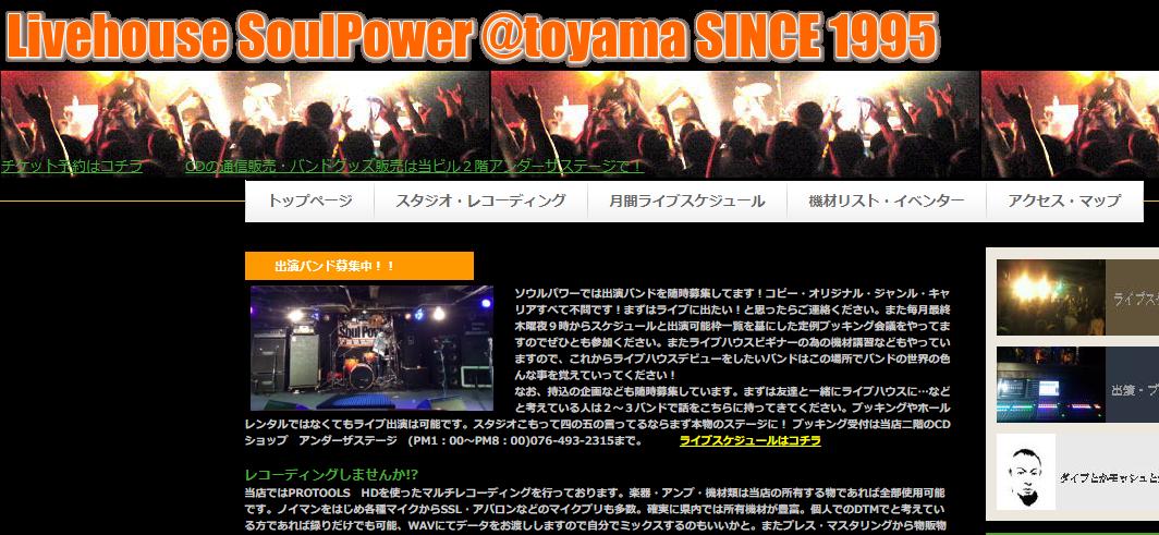 富山ソウルパワー
