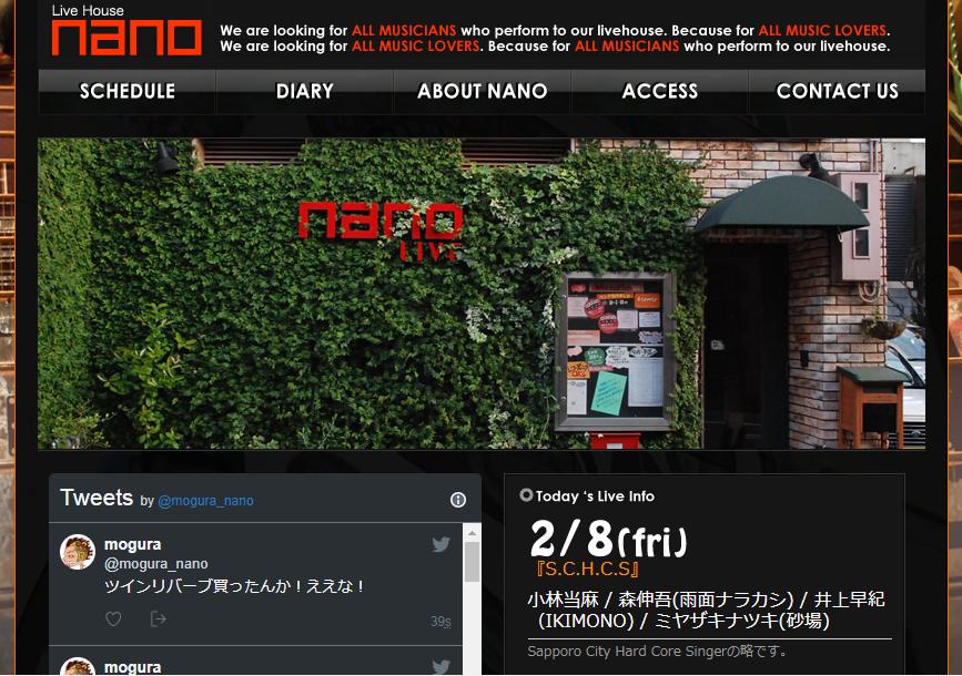 ライブハウス ナノ(livehouse nano)