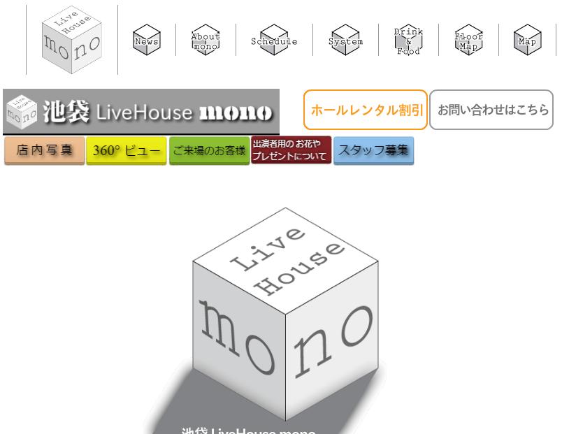 池袋ライブハウスモノ(池袋 LiveHouse mono)