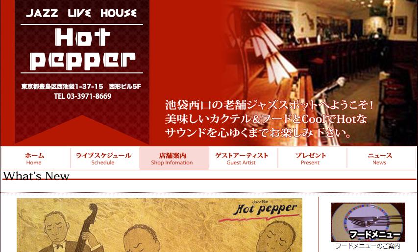 ホットペッパー(池袋Hot pepper)