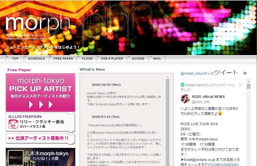 六本木Morph-Tokyo