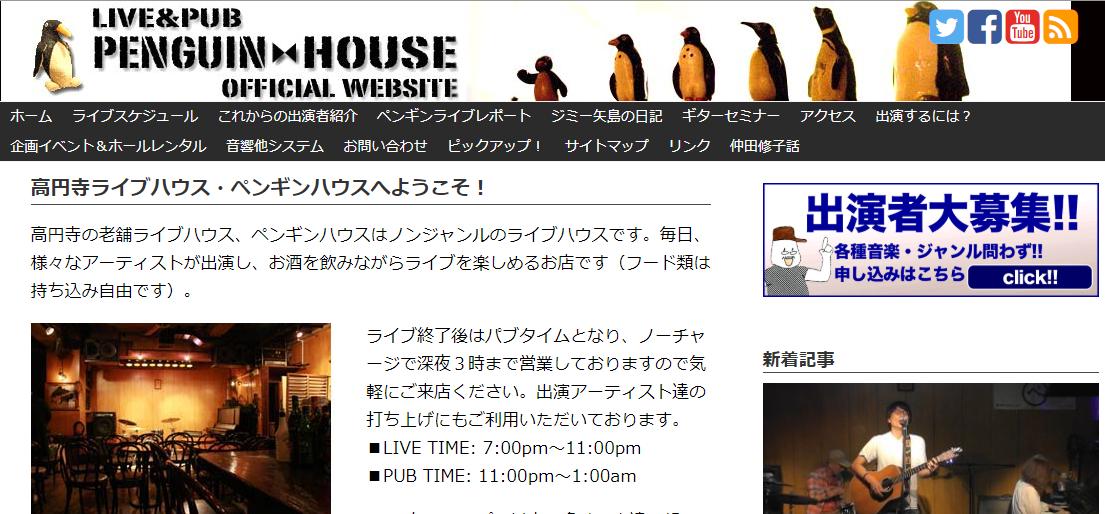 高円寺ペンギンハウス